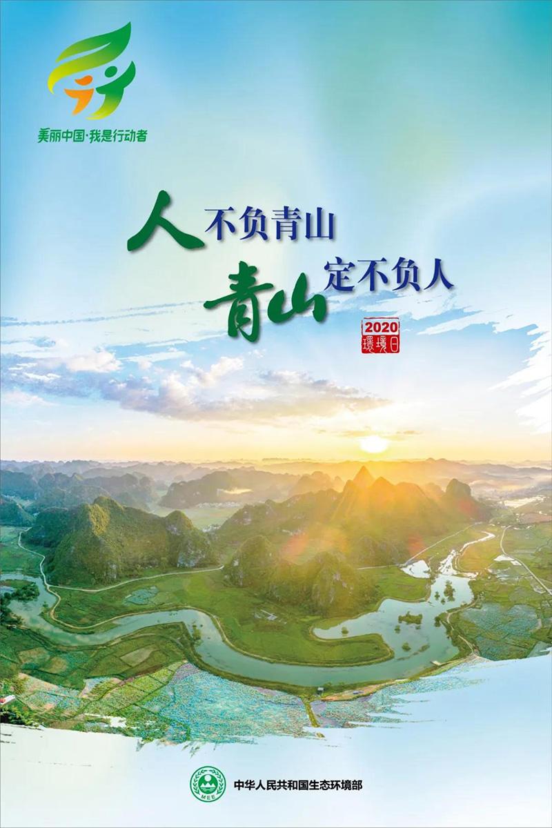 生态环境部发布2020年六五环境日主题海报