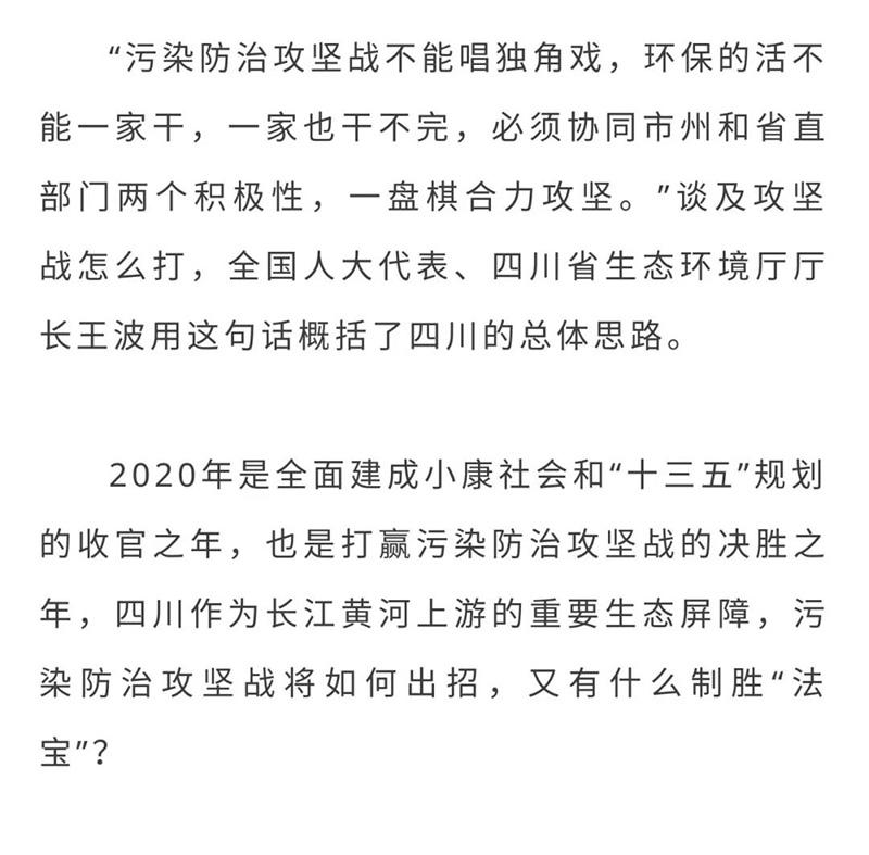 """全国人大代表、四川省生态环境厅厅长王波谈攻坚战怎么打:""""下好一盘棋,构建环保大格局"""""""