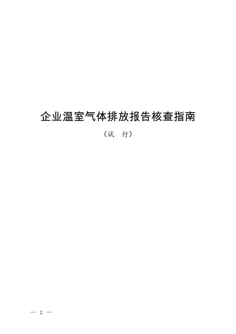 生态环境部印发《企业温室气体排放报告核查指南(试行)》