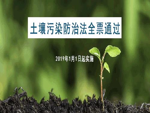 土壤污染防治法全票通过 2019年1月1日起实施