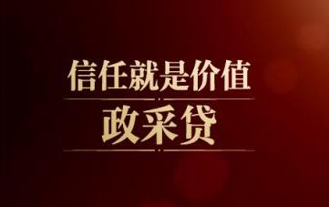 """成都农商银行""""政采贷"""""""