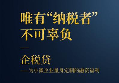 """成都农商银行""""企税贷"""""""