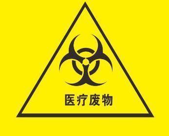 十部门联合出台方案要求加强医疗废物集中处置设施建设(法制日报)